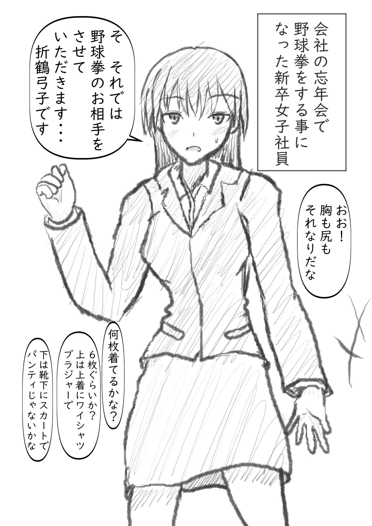 RJ330143 落書き野球拳 [20210606]