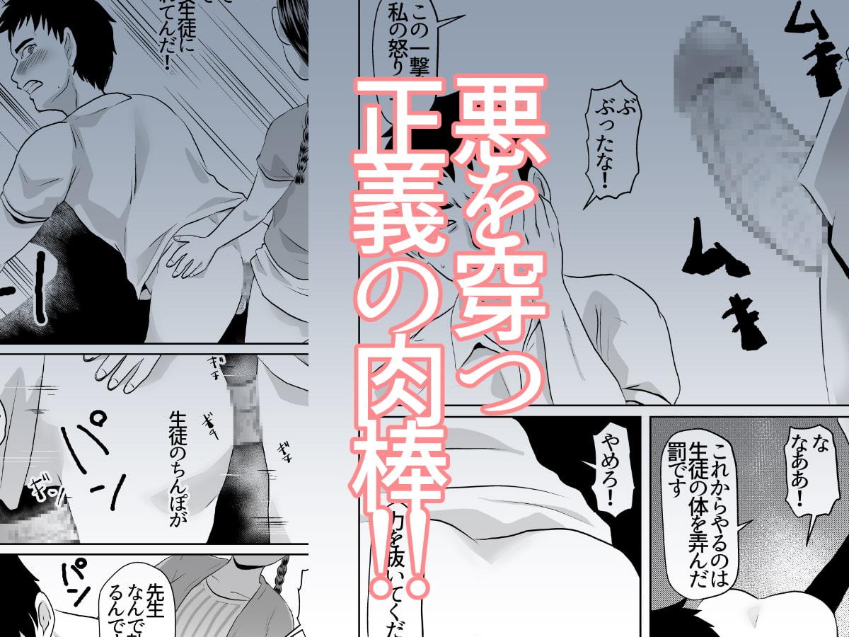 RJ330168 少女奇談04 肉棒懲悪 [20210606]