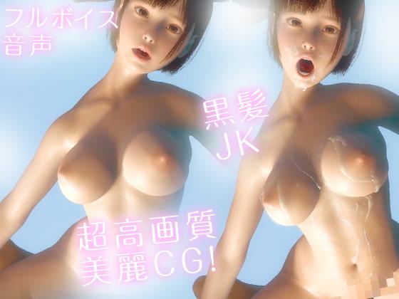ギャル!中出し!●●!ビッチ!感謝割引セール人気同人動画厳選3作