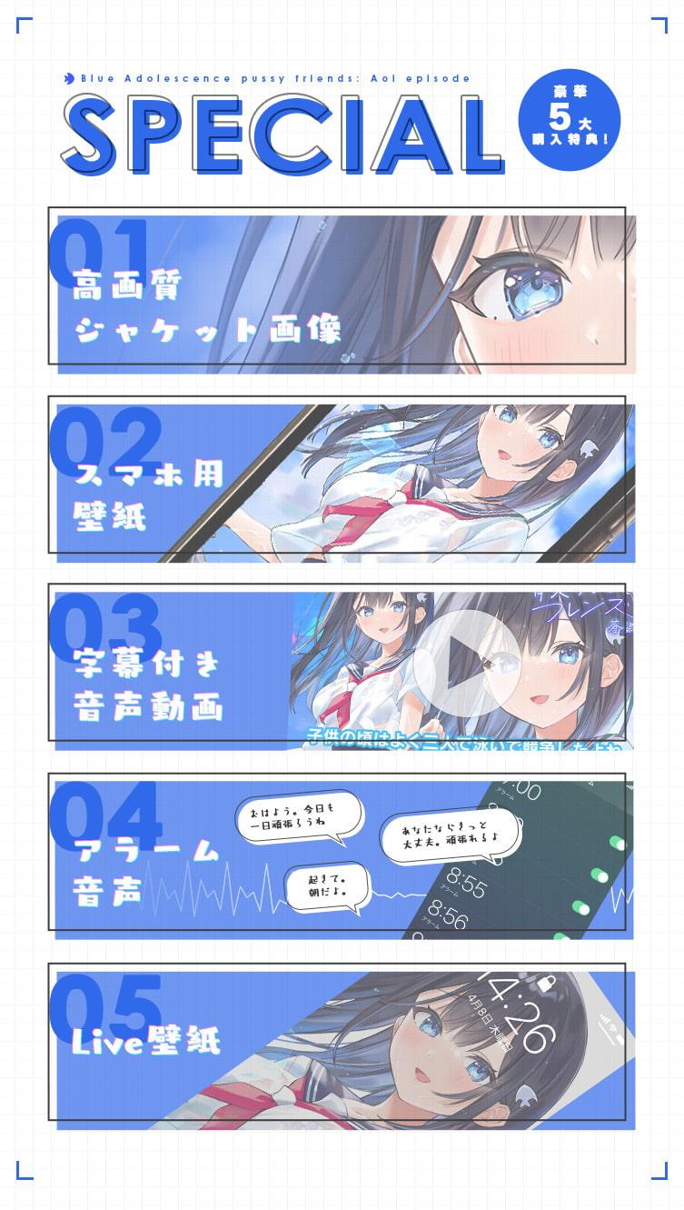 青夏おま○こフレンズー蒼ー【フォーリーサウンド】5