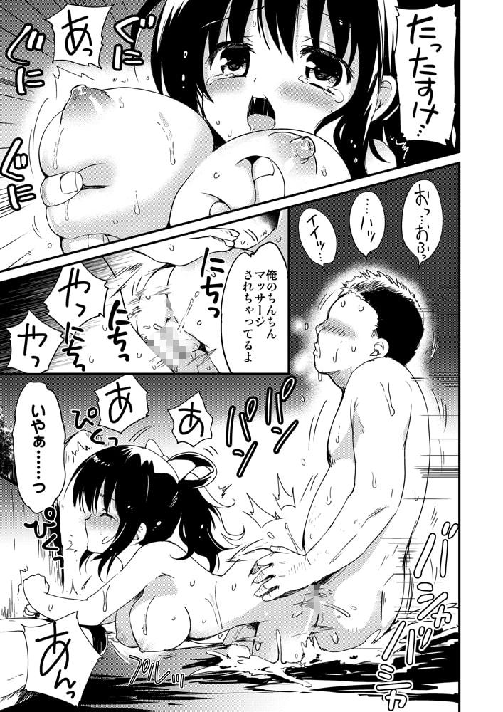 RJ330309 深夜、混浴露天風呂 [20210613]