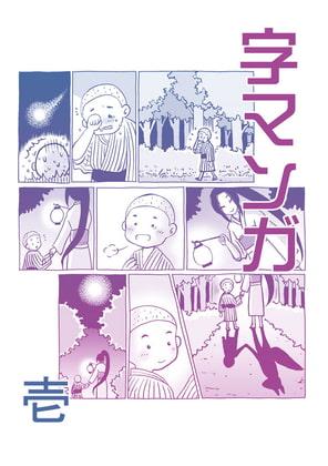 【新着同人誌】字マンガ 壱のトップ画像