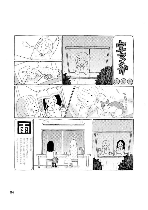 字マンガ 壱
