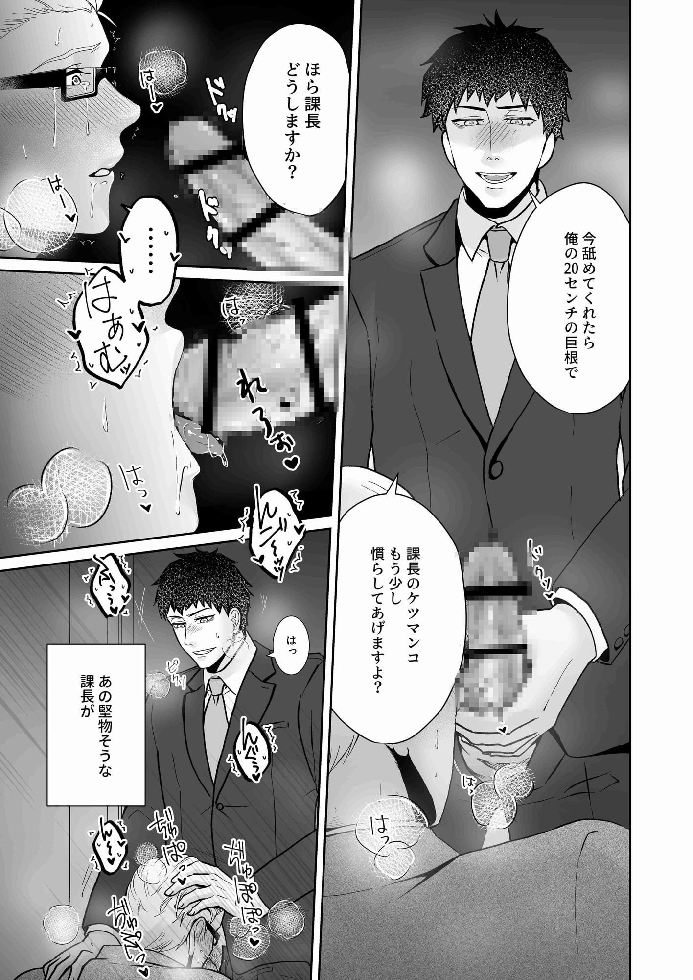 田神課長は慣らされたい