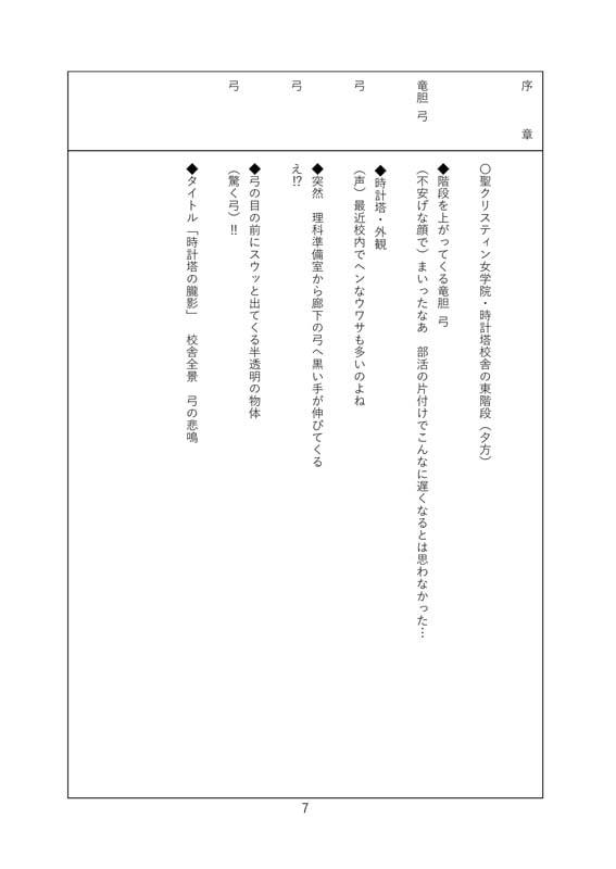 「時計塔の朧影」シナリオブック