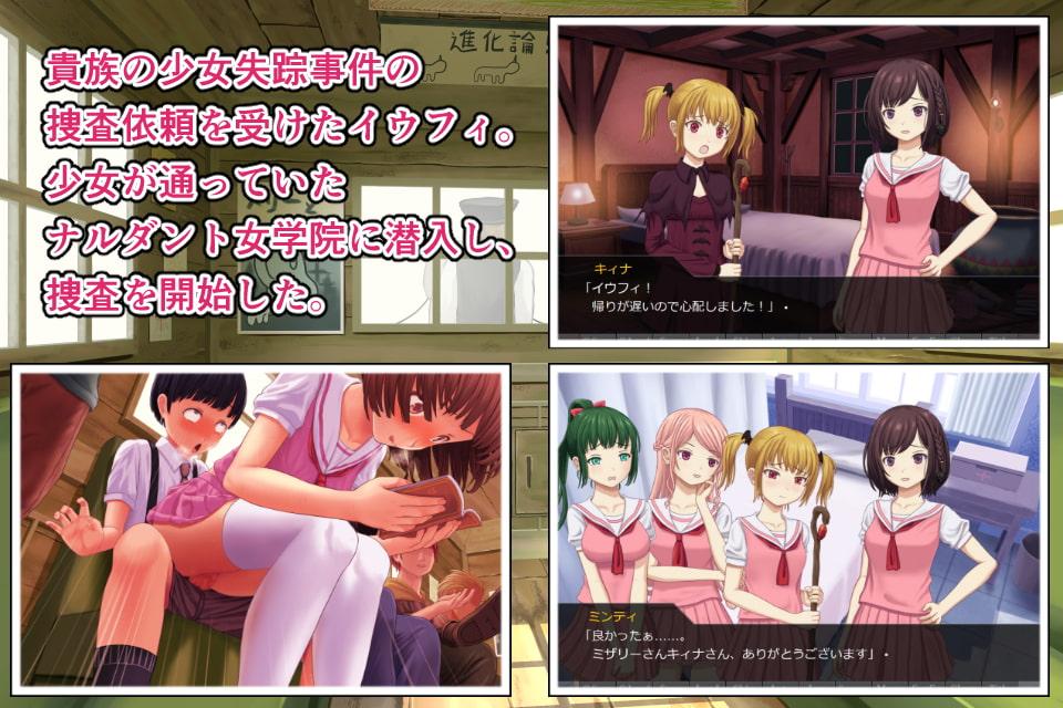 Liliet1.Part2 -復讐編- (夜ままごと) DLsite提供:同人ゲーム – デジタルノベル