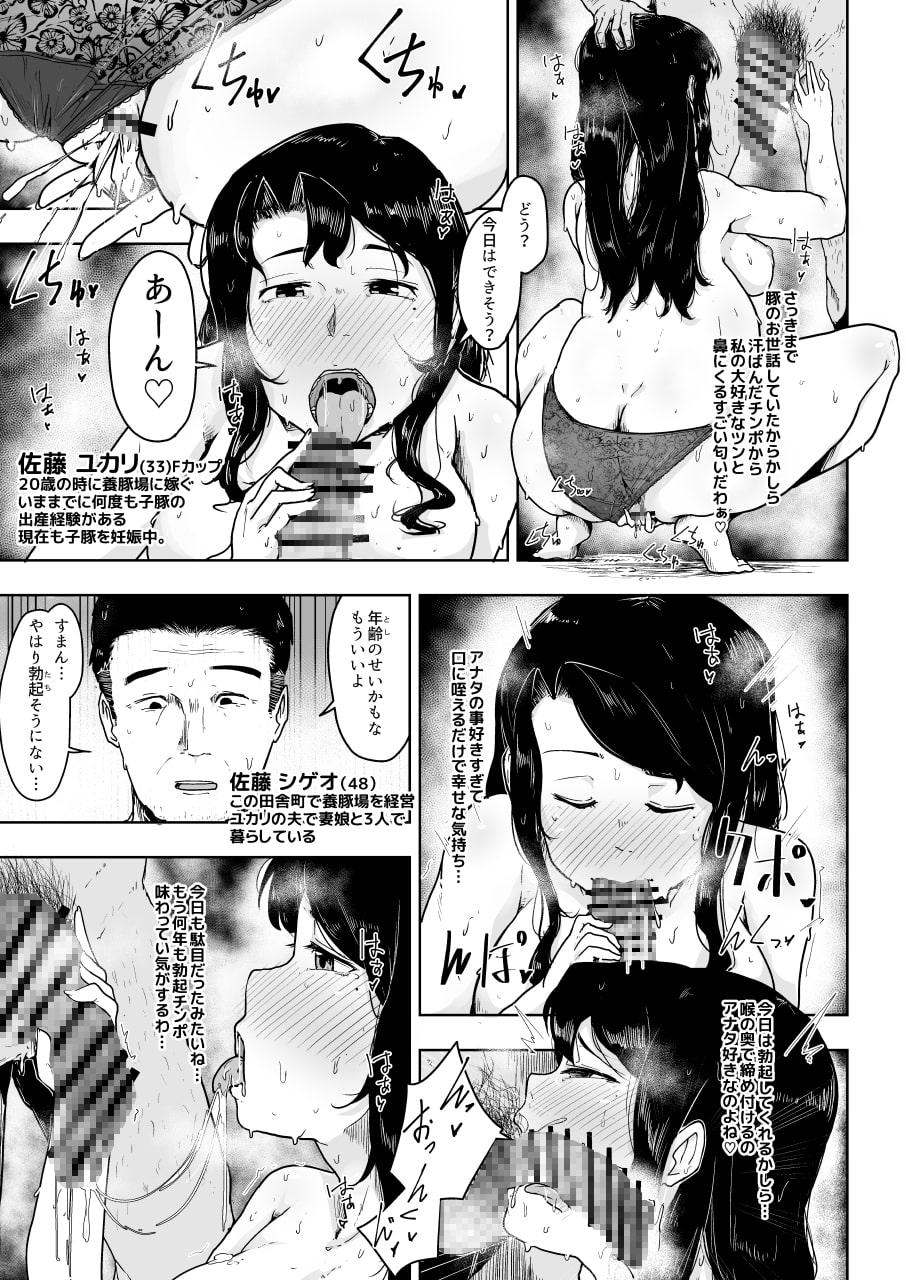 養豚場の人妻と娘~寝取らせ編~のサンプル画像