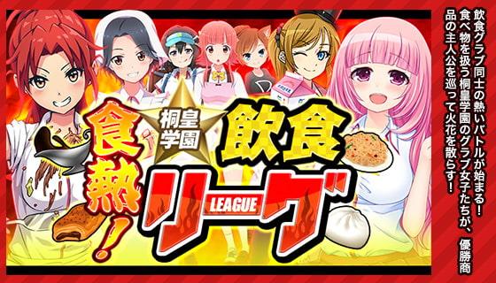 ドキドキ★病んでミック シナリオ集_学園編2