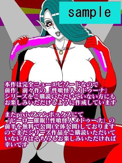 RJ330403 美少年ヒーロー完堕ち性喰怪人メドゥーナ [20210611]