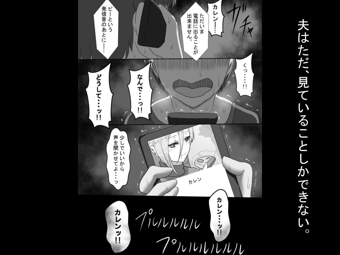 RJ330407 『7日間の寝取らせ記録』 ~妻視点~ 第2話 [20210608]