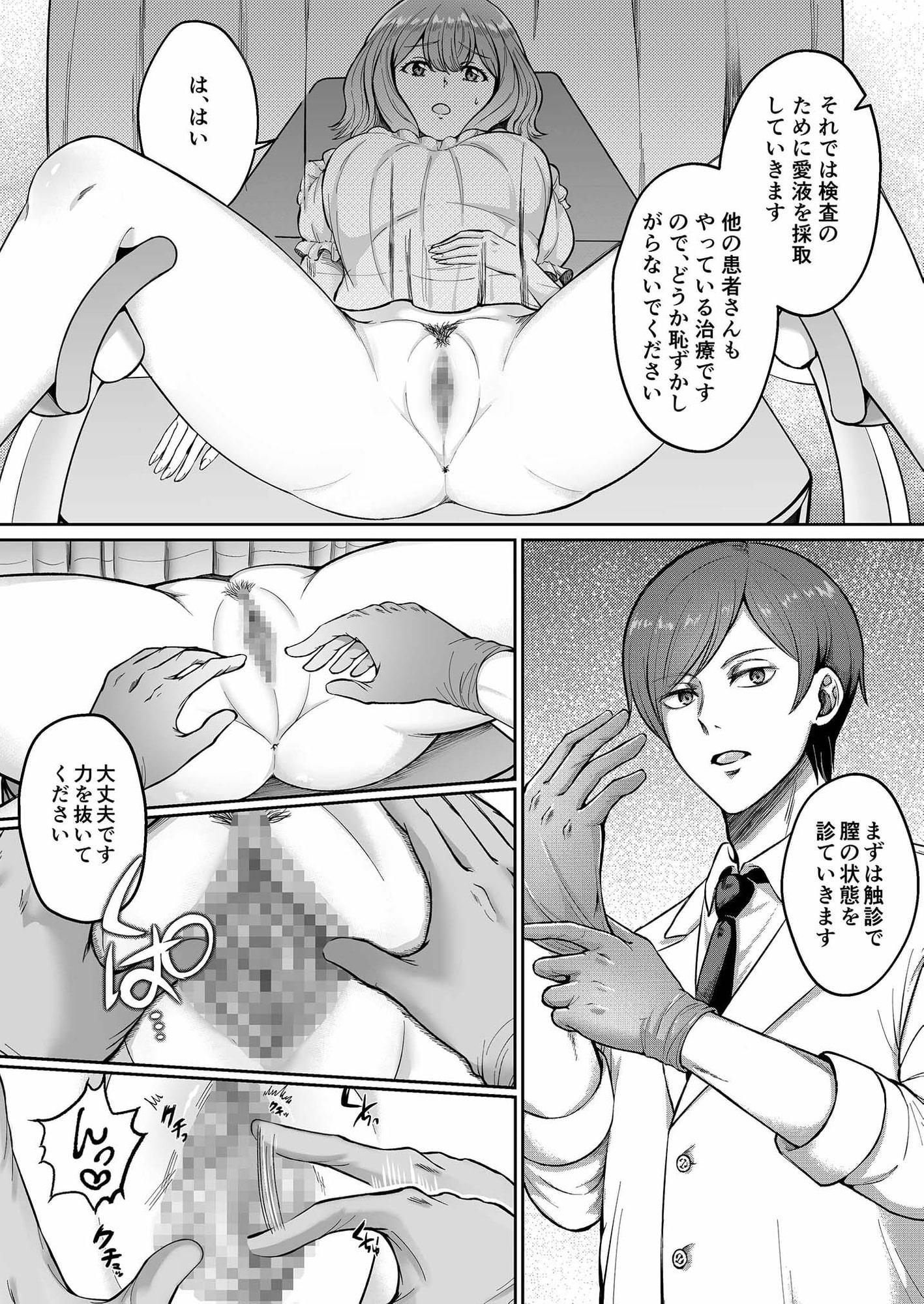 ヘンタイ産婦人科医の不感症治療【コミック版】