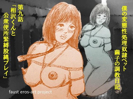 【新着同人誌】性処理ペット繭子の調教日記 第9話のトップ画像