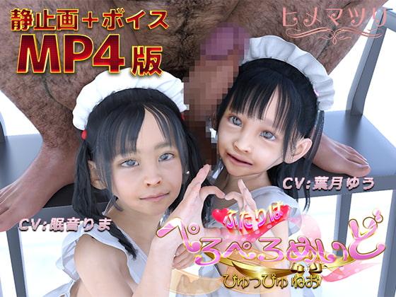【新着同人ゲーム】ふたりはぺろぺろめいど ぴゅっぴゅねおMP4版のトップ画像
