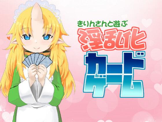 RJ331192 きりんさんと遊ぶ淫乱化カードゲーム [20210610]