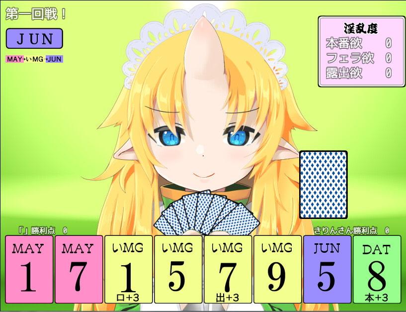 きりんさんと遊ぶ淫乱化カードゲーム