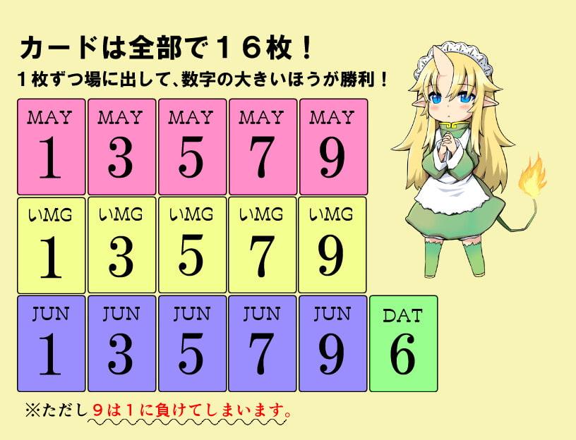 きりんさんと遊ぶ淫乱化カードゲーム (ふかふか毛布) DLsite提供:同人ゲーム – テーブルゲーム