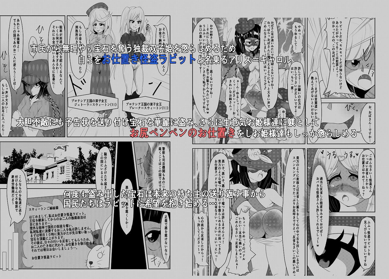 ふたなりのお仕置き怪盗の敗北【前編】のサンプル画像1