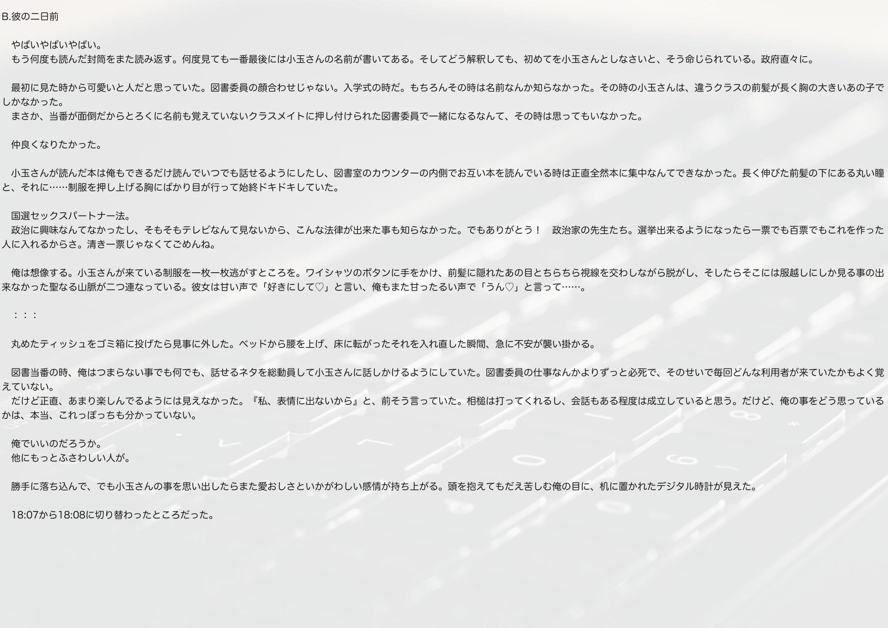 RJ331212 陰キャで巨乳な図書委員と政府公認エッチ 〜国選セックスパートナー法〜 [20210620]