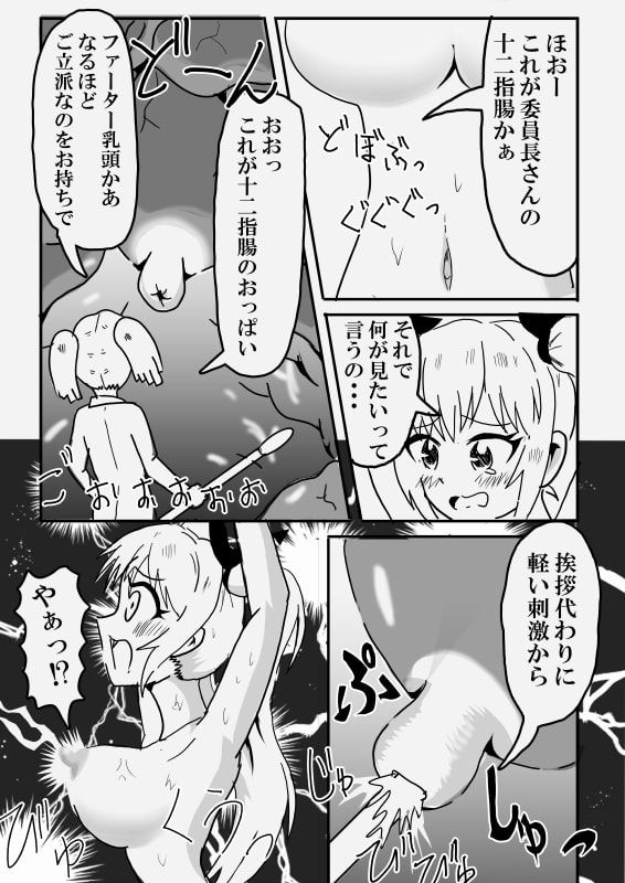 杉田ゲンコの胃情な愛情(ぷらす)のサンプル画像