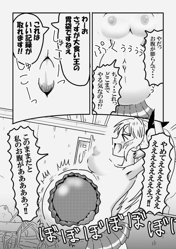 杉田ゲンコの胃情な愛情(ぷらす)のサンプル画像3