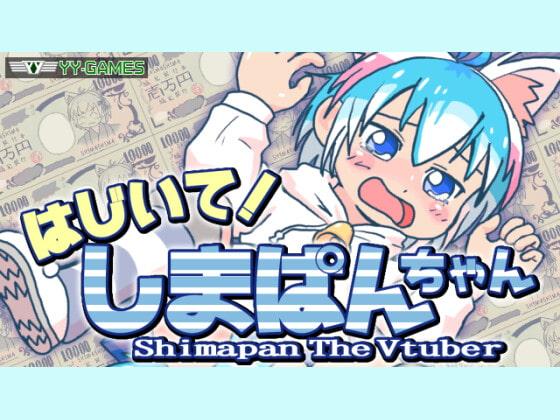 【新着同人ゲーム】はじいて!しまぱんちゃんのトップ画像