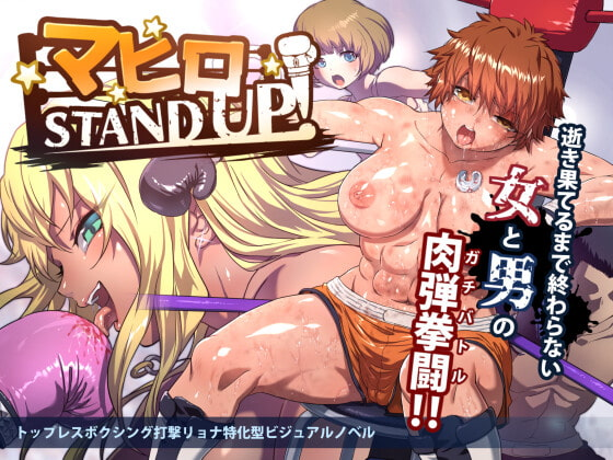 【新着同人ゲーム】マヒロSTANDUP!のアイキャッチ画像