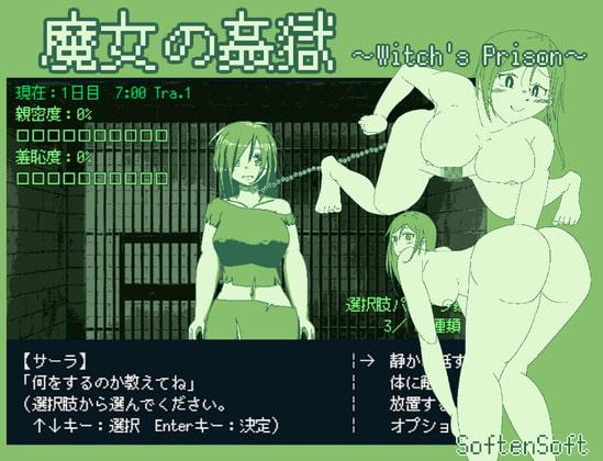 【新着同人ゲーム】魔女の姦獄のトップ画像