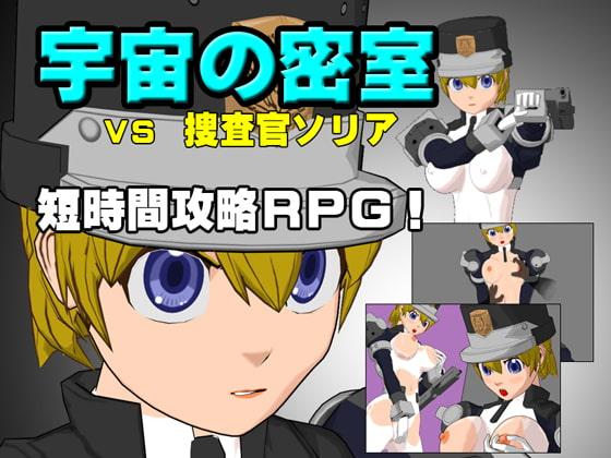 【新着同人ゲーム】宇宙の密室 VS捜査官ソリアのトップ画像