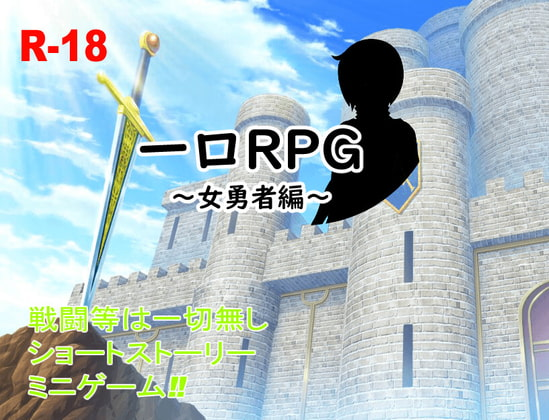 RJ331430 一口RPG~女勇者編~ [20210616]