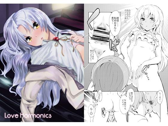 【新着同人誌】Love Harmonicsのトップ画像