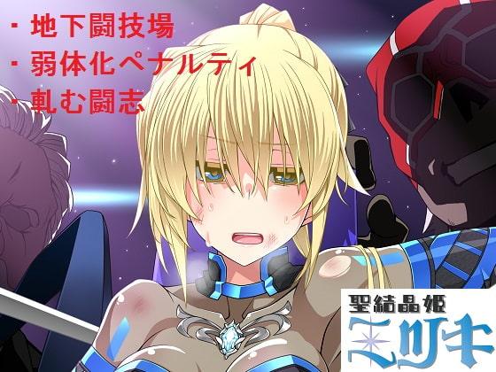 RJ331542 聖結晶姫ミツキ~戦慄の地下闘技場、逆襲される聖結晶~ [20210613]