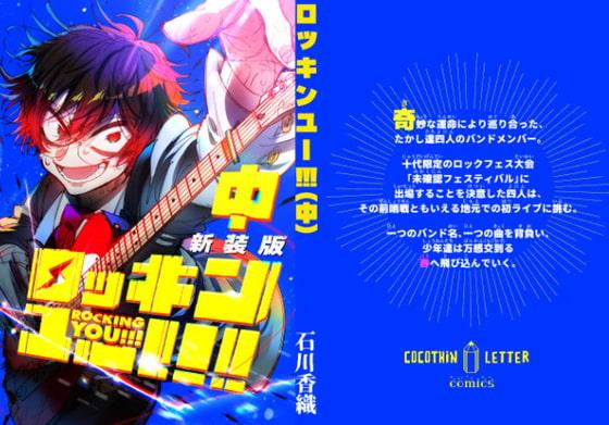 ロッキンユー!!!新装版(中)(商品番号:RJ331553)
