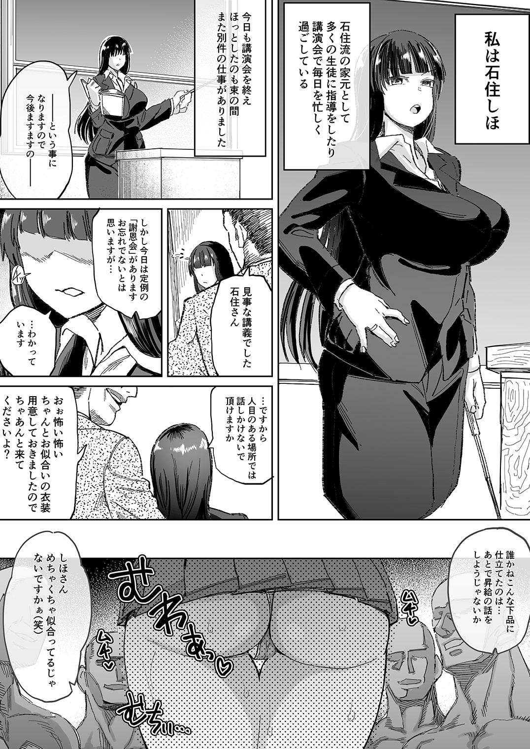 人妻家元のザーメンパラダイス! -前日譚-(プチ漫画)のサンプル画像