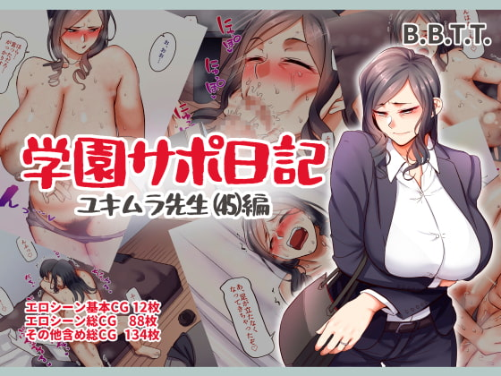 RJ331610 学園サポ日記5 ユキムラ先生(45)編 [20210617]