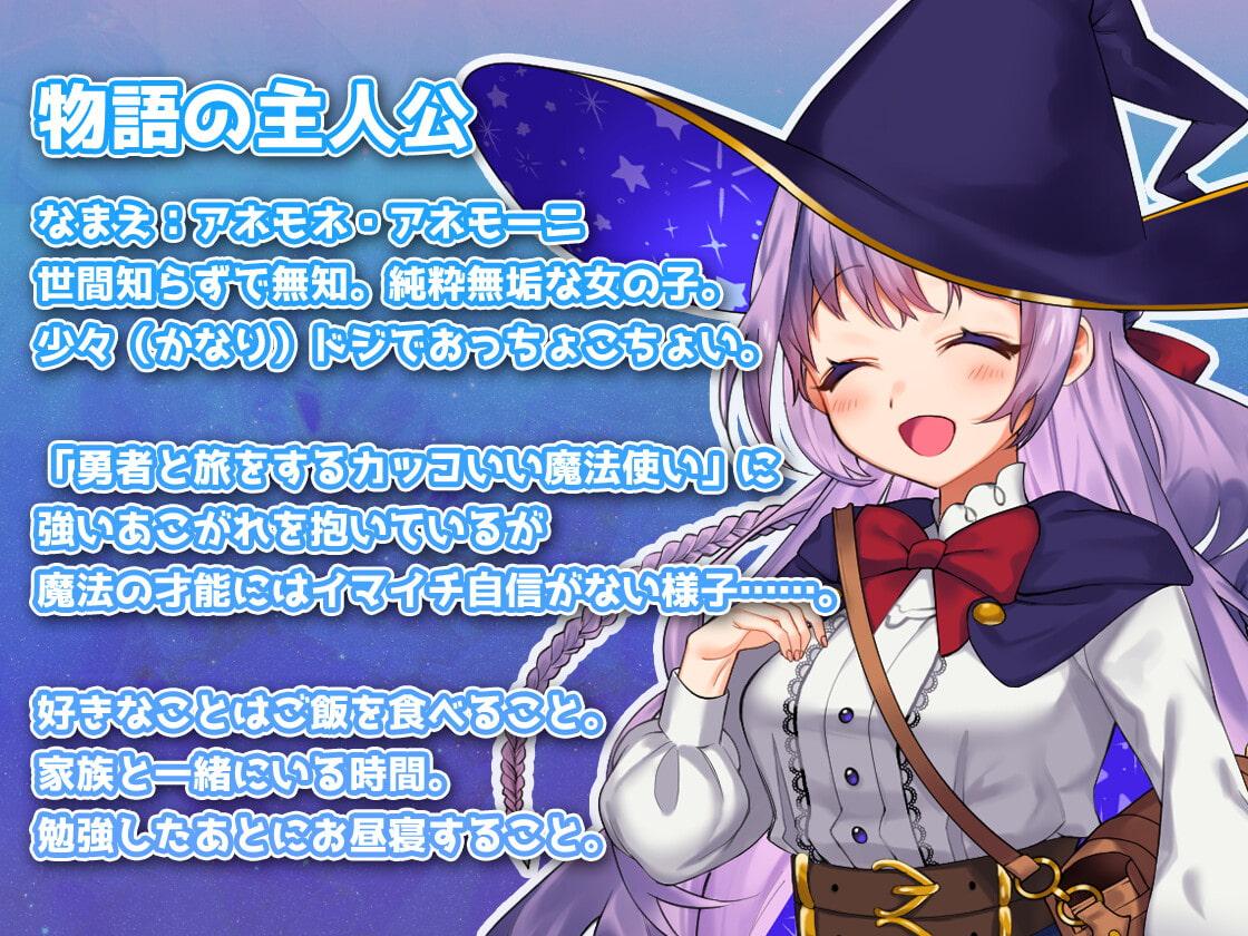 オムニ・マジック!~見習い魔法使いと8つの試練~