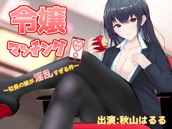 RJ331679 令嬢マッチング~社長の娘が淫乱すぎる件~ [20210717]