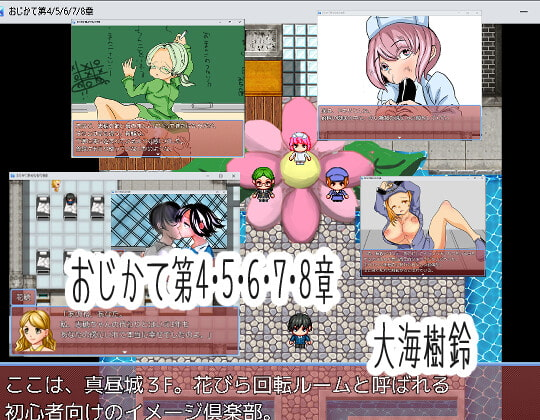 【新着同人ゲーム】おじかて第4・5・6・7・8章のアイキャッチ画像