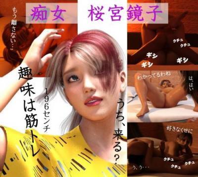 【新着同人誌】痴女 桜宮鏡子のトップ画像