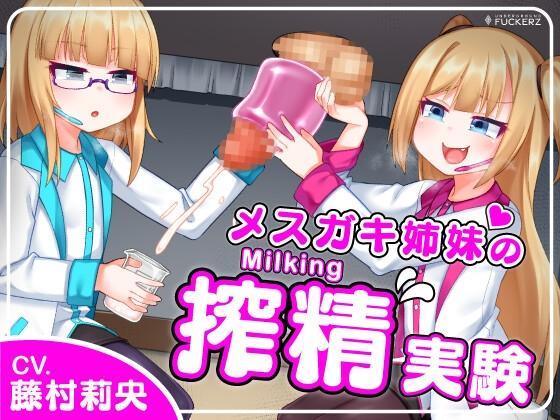 RJ331782 怪しい研究所の搾精実験~メスガキ姉妹に好き放題されちゃう~  [20210629]