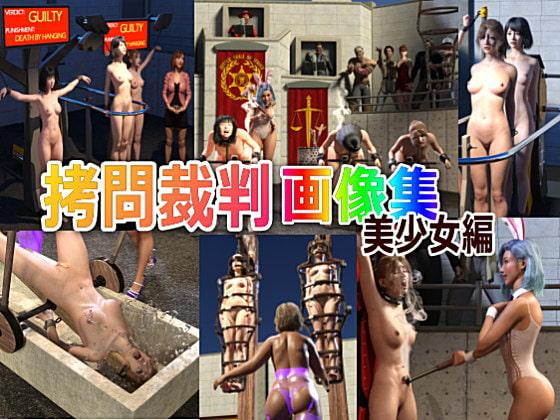 RJ331789 拷問裁判画像集 美少女編 [20210617]