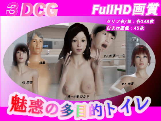 RJ331804 魅惑の多目的トイレ [20210615]