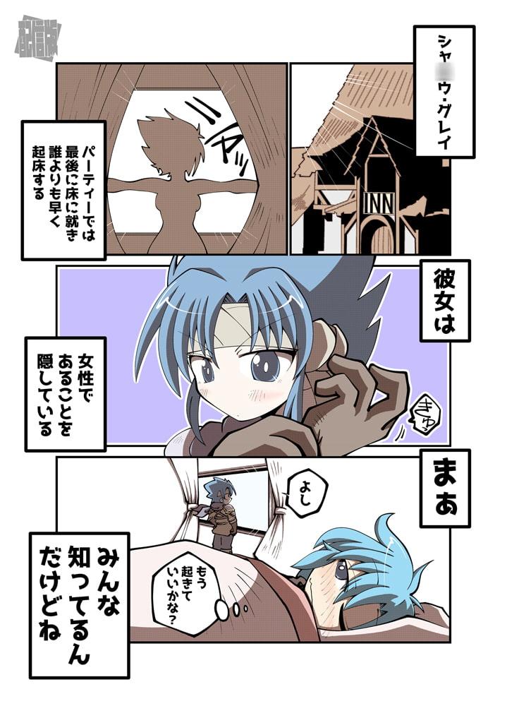 ミ〇ミ伝クロス「♀バレを防げ…!」(商品番号:RJ331827)