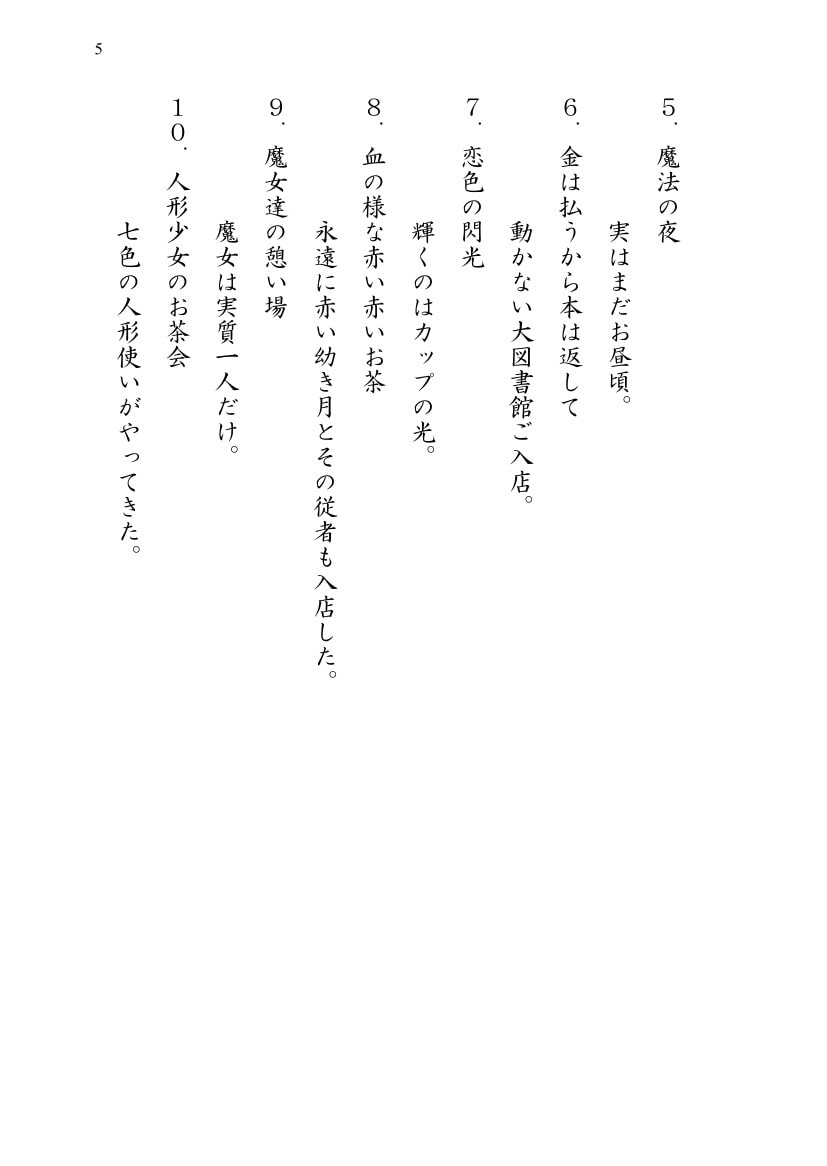 霧雨喫茶店 ~Welcome to Marisa's Cafe~ Novel Version(商品番号:RJ331933)