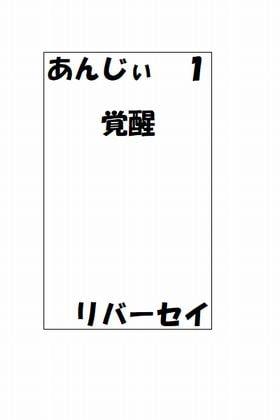 あんじぃ1(商品番号:RJ331949)