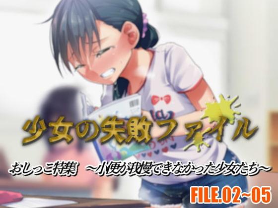 RJ332022 少女の失敗ファイルおしっこ特集 FILE.02~05~小便が我慢できなかった少女たち~ [20210617]