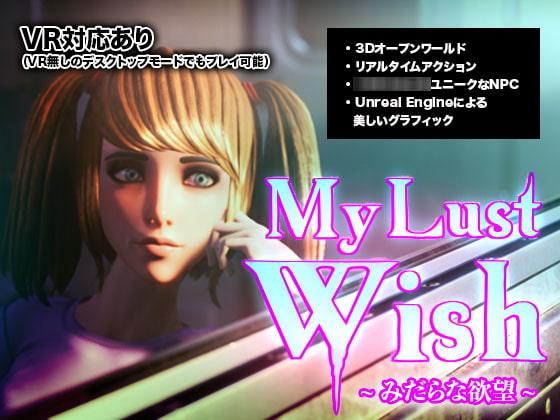 【新着同人ゲーム】My Lust Wish ~ みだらな欲望 ~のトップ画像