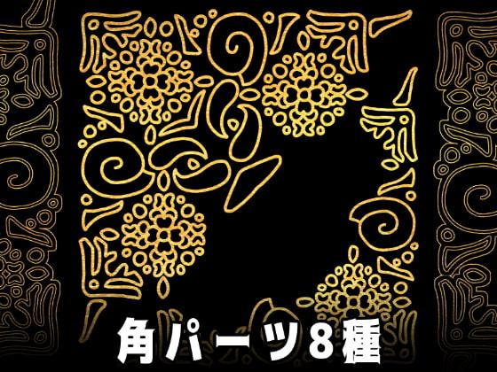 みそおねぎ飾り枠集SP No.010(商品番号:RJ332047)