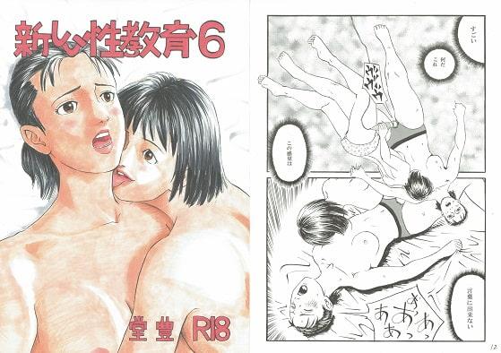RJ332049 新しい性教育6 [20210618]