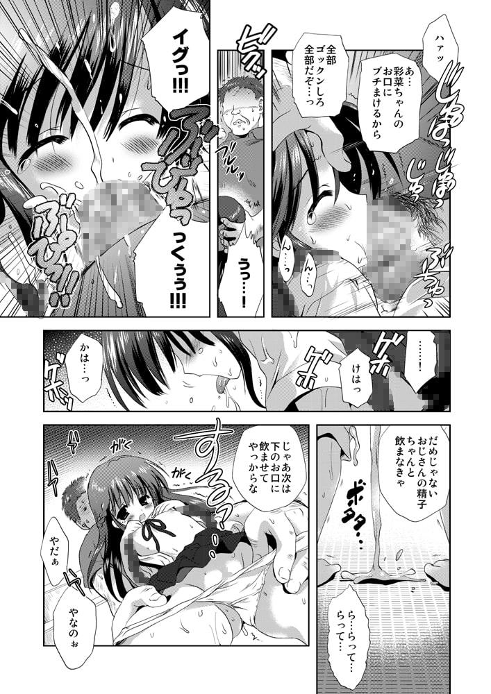 XS#02 永遠の妹