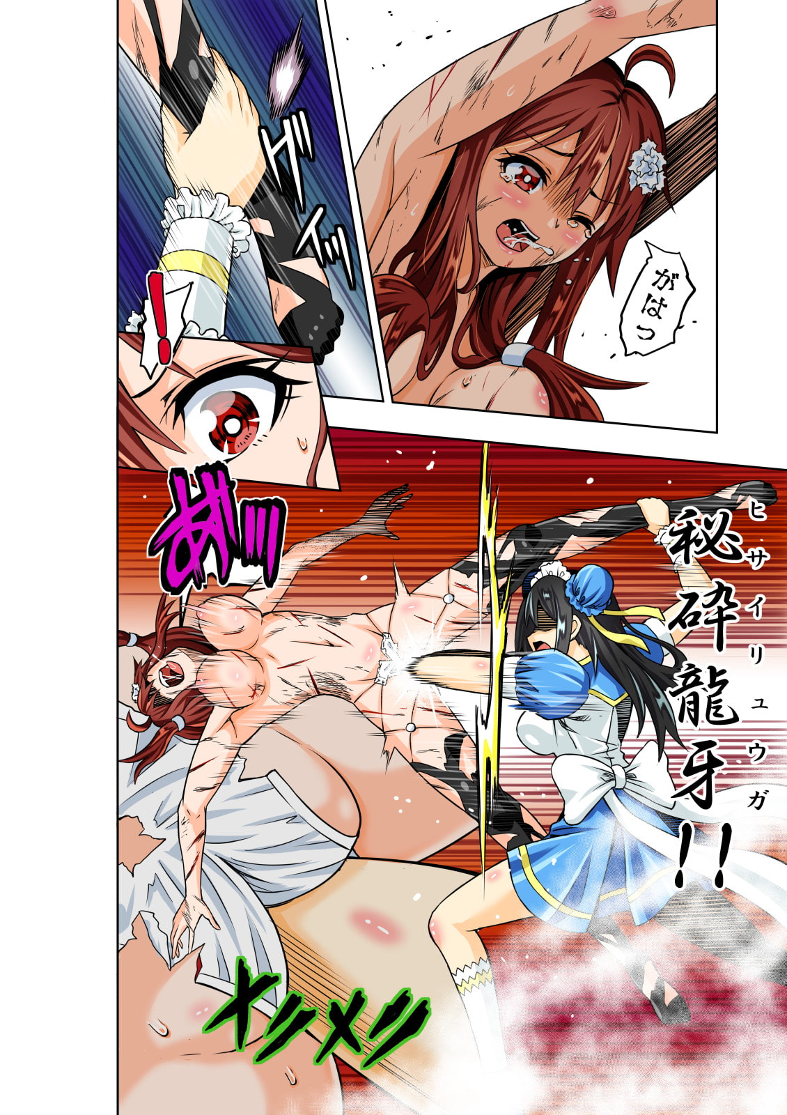 BOUNTY HUNTER GIRL vs TORTURE MAID(第9話)